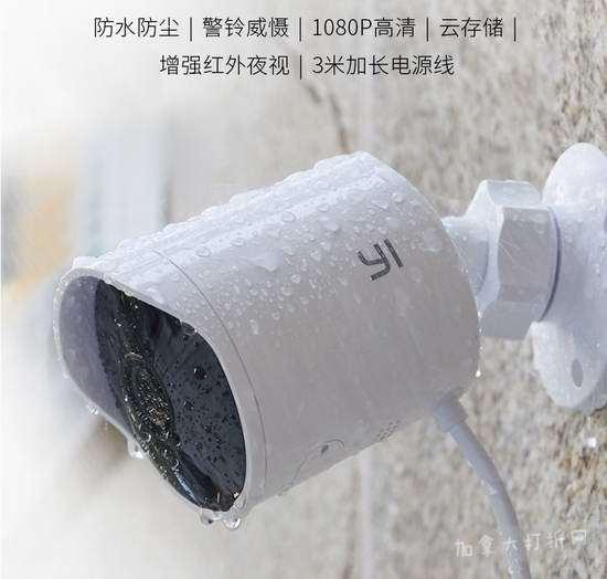 网购周史低价!Xiaomi 小米 Yi 小蚁 1080p 室外版 警铃威慑 双向语音 红外夜视 智能监控摄像机4.6折 69.99加元包邮!