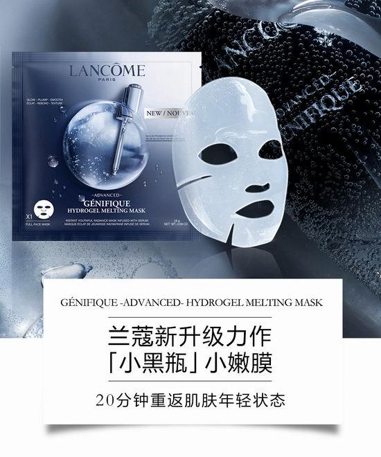 Lancome 兰蔻  2018新款肌底精华浸润修护面膜(小嫩膜)78加元(4片)!