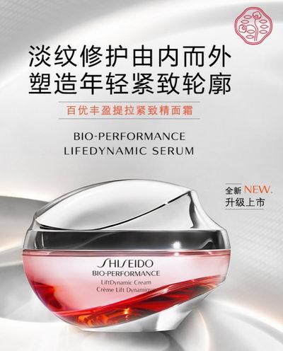 Shiseido 资生堂 全场满50加元立省10加元,满125加元送遮瑕精华笔!收红腰子!