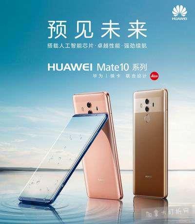 新品预售!Huawei 华为 Mate 10 Pro 新一代旗舰级 6英寸 智能手机(6GB/128GB ) 999.99加元包邮!送175加元礼品卡!