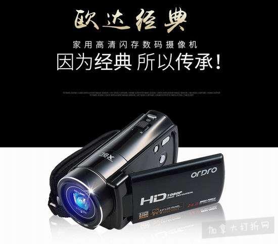 白菜速抢!ORDRO 欧达 HDV-V7 1080P全高清 家用数码DV摄像机1.2折 12.99加元清仓!免税!