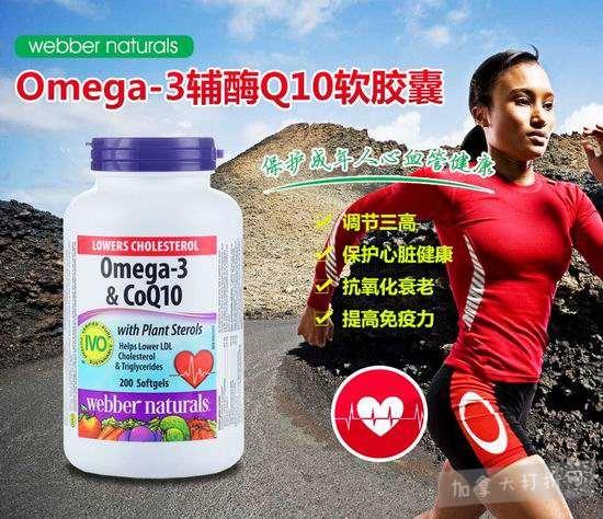 历史新低!Webber naturals 伟博 Coq10 辅酶Q10 鱼油Omega 3 软胶囊200粒4.8折 30加元!