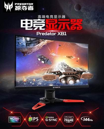 历史新低!Acer 宏碁 Predator 掠夺者 XB271HU WQHD 27英寸IPS窄边框2K屏G-Sync 高端电竞游戏显示器 799.99加元包邮!