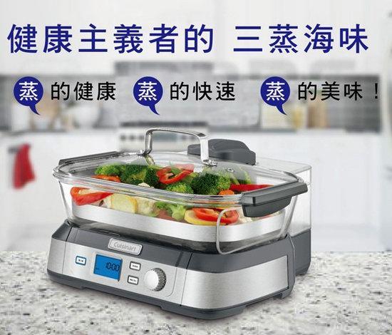 黑五专享:历史新低!新款 CUISINART STM-1000C 数字控制 强力蒸汽玻璃电蒸锅5折 148.88加元包邮!