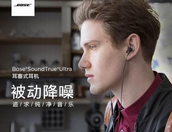 近史低价!Bose SoundTrue Ultra 重低音 耳塞式耳机(苹果版)6.2折 79.99加元包邮!