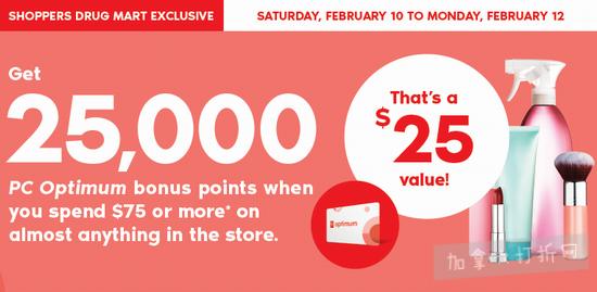 Shoppers Drug Mart 持积分卡购物满75元送25000积分!仅限2月10-12日!