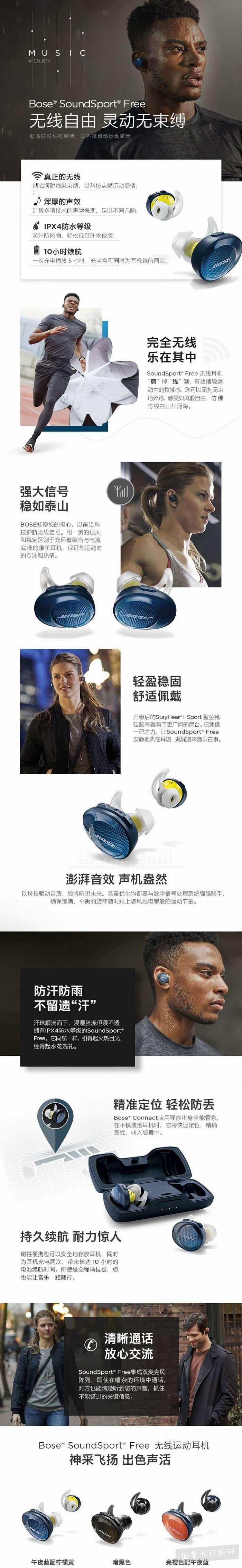 历史新低!Bose SoundSport Free 全新分离式 真无线蓝牙 运动耳机7.6折 249加元包邮!3色可选!