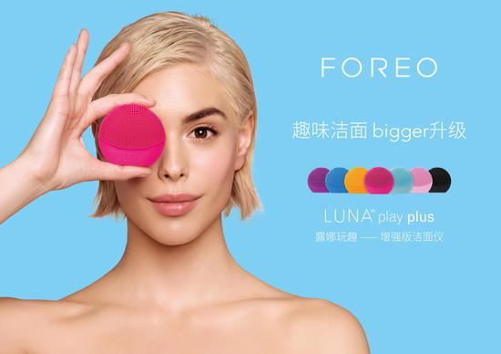 FOREO LUNA 露娜 Play Plus 玩趣增强版 洁面仪 49加元起包邮!