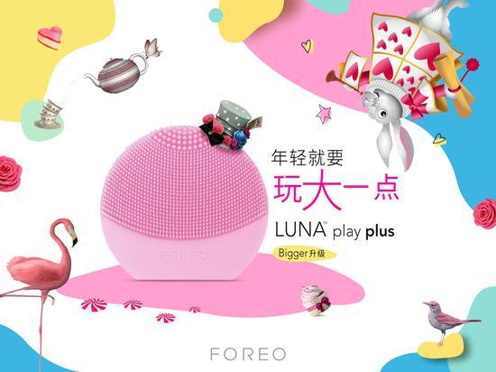 FOREO LUNA 露娜 Play Plus 玩趣增强版 洁面仪 51.24加元包邮!可换电池!2色可选!