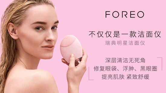 朋友圈几乎人手一个!精选 Foreo Luna网红洁面仪 8.5折优惠!