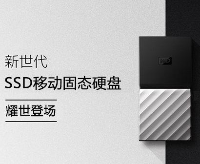 历史新低!Western Digital 西数 My Passport 超便携 512GB SSD 固态移动硬盘 189.99加元包邮!
