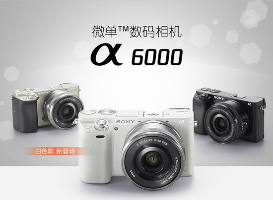 历史最低价!Sony 索尼 ILCE6000L Alpha a6000 16-50mm单镜头 微单相机套装7折 579.99加元包邮!4色可选!