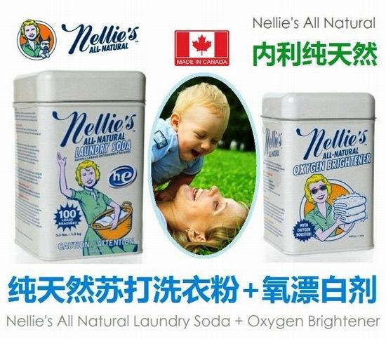 Nellie's 内利 All-Natural 多功能纯天然苏打洗衣粉 8折,满40立减10加元!孕妇宝宝均可使用!