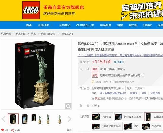 Lego 乐高 21042 建筑系列 自由女神像(1685pcs) 111.98加元包邮!