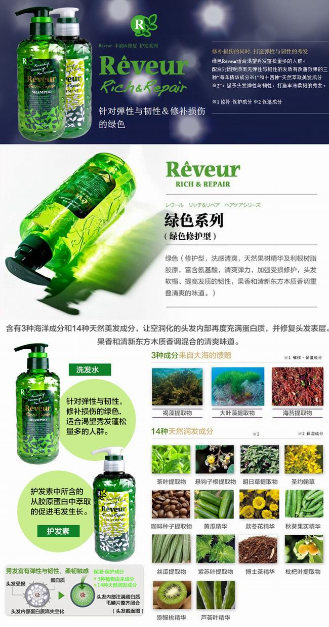Reveur 无硅油护发素(500ml)+洗发水(500ml)套装 39.99加元+包邮!