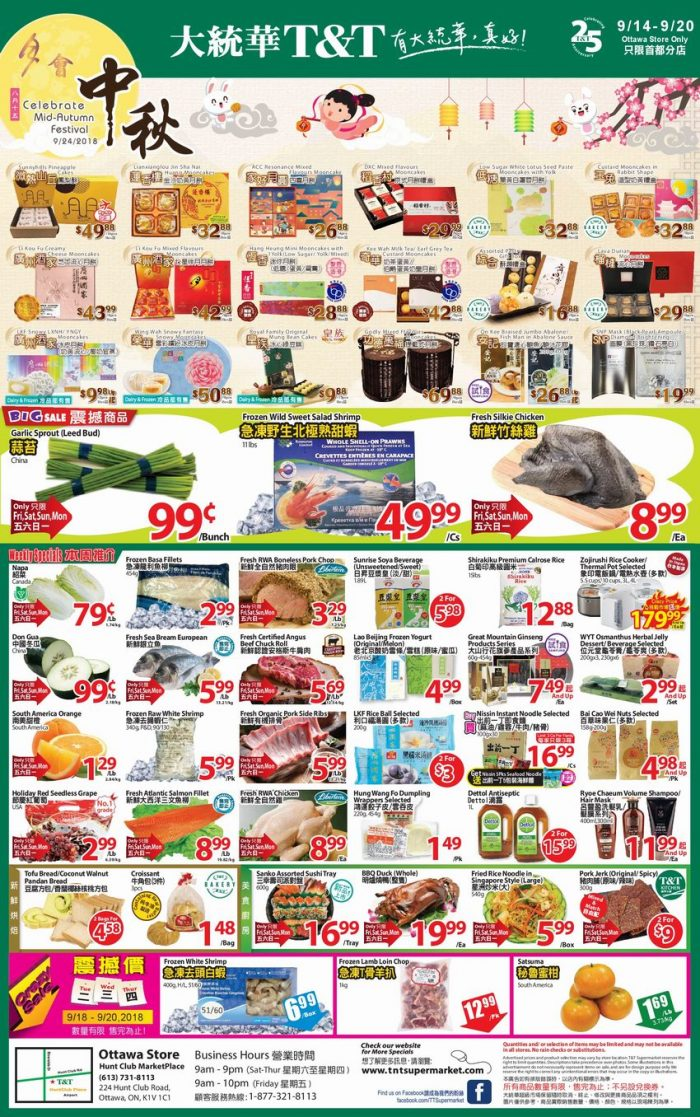 大统华超市本周(2018.9.14-2018.9.20)各省打折海报汇总