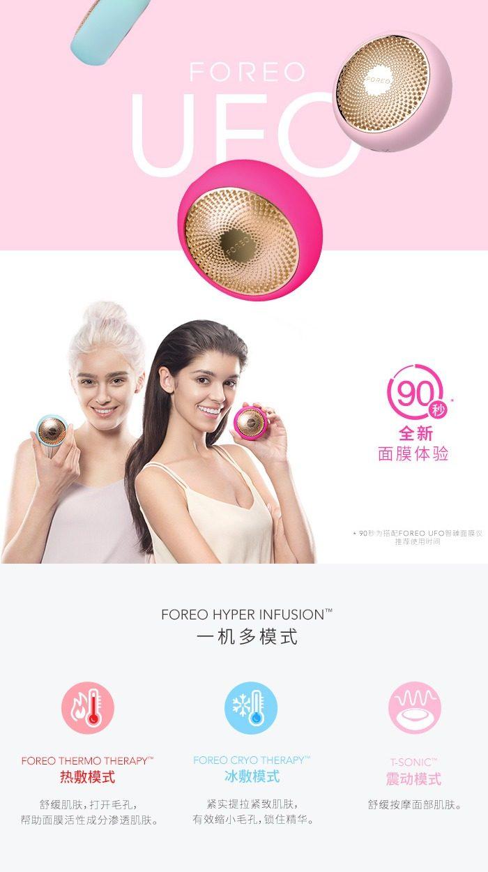 FOREO UFO 智臻面膜仪7折 244.38加元包邮!