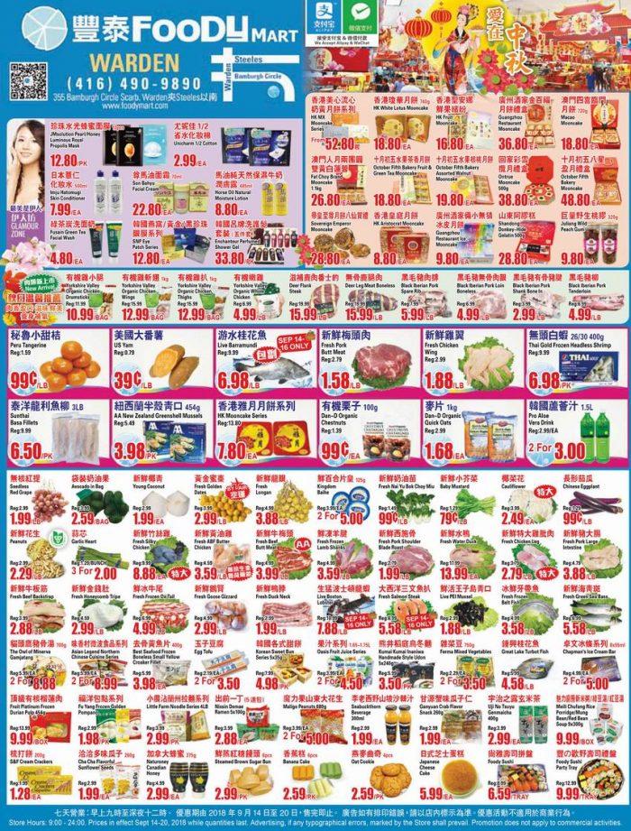 丰泰、鸿泰、鼎泰超市本周(2018.9.14-2018.9.20)打折海报