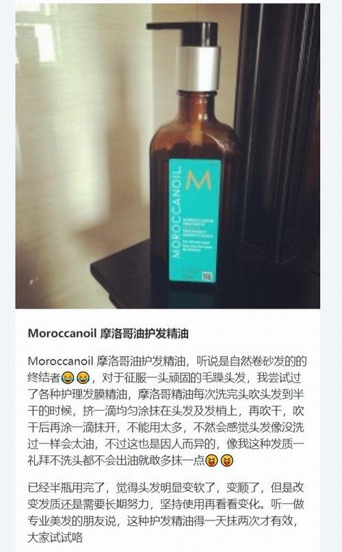 Moroccanoil 摩洛哥护发精油 100ml  39.32加元+包邮!