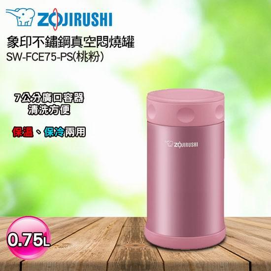 Zojirushi 象印 25盎司 粉色不锈钢保温/焖烧杯5.2折 36.79加元包邮!