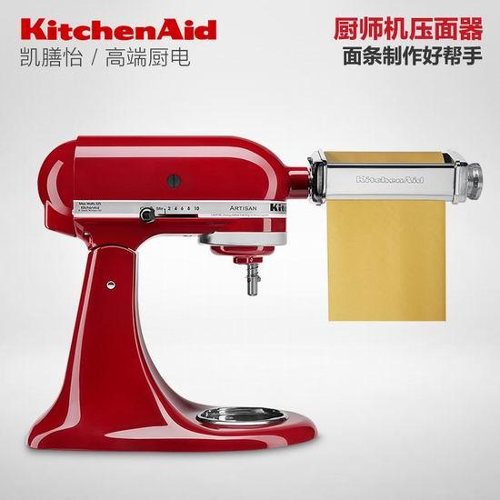 历史新低!KitchenAid KSMPSA Pasta 厨师机 压面器配件 95.77加元包邮!