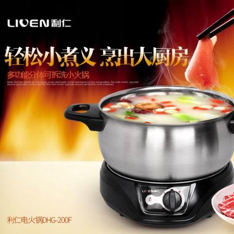 Liven 利仁 2.5L 多功能分体电煮锅/电火锅 49.99加元!