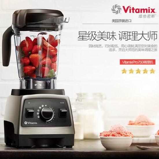 历史新低!Vitamix 维他美仕 Professional Series 750 专业全营养破壁料理机 571.88加元包邮!