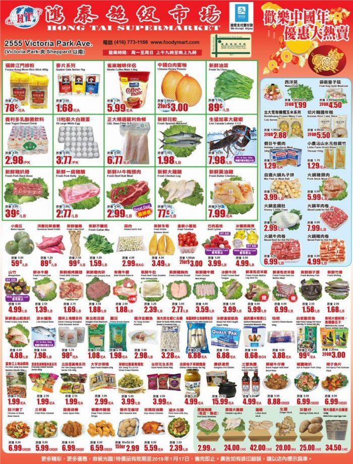 丰泰、鸿泰、鼎泰超市本周(2019.1.11-2019.1.17)打折海报