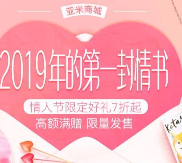 Yami情人节促销:精选礼品7折起 + 满送好礼!