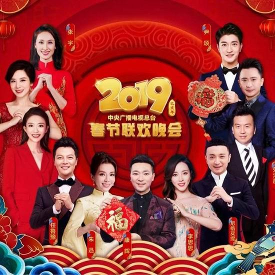 2019年央视春晚节目单及观看指南!东部时间2月4日早7时开播!刘谦葛优回归!