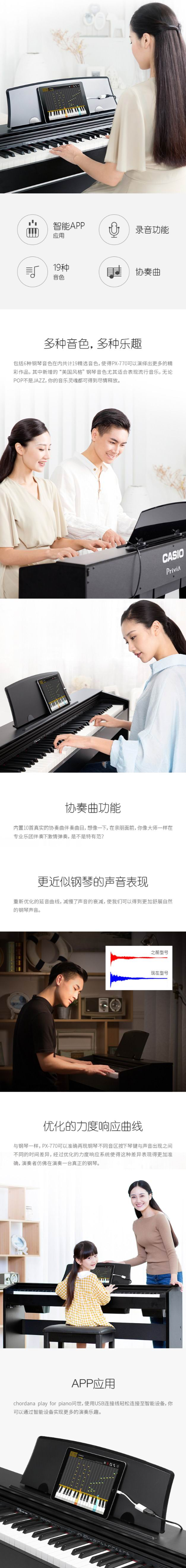 历史新低!Casio 卡西欧 PX770 BK Privia 88键重锤 专业智能电钢琴4.8折 699.99加元包邮!