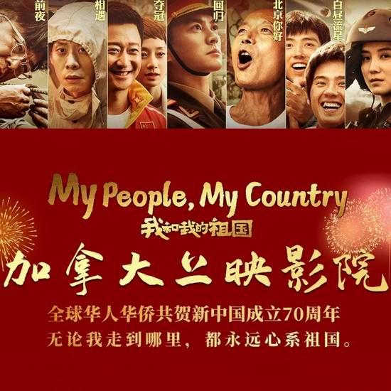 全民燃起,《我和我的祖国》《攀登者》国庆节加拿大同步上映!