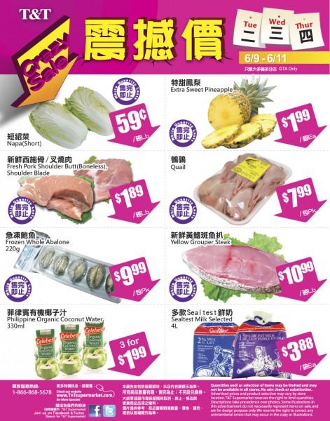 大统华超市本周特卖震撼价(6.9-6.11 安省、渥太华、卑诗省)