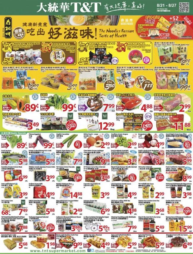 大统华超市本周(2015.8.21-2015.8.27)各省打折海报汇总