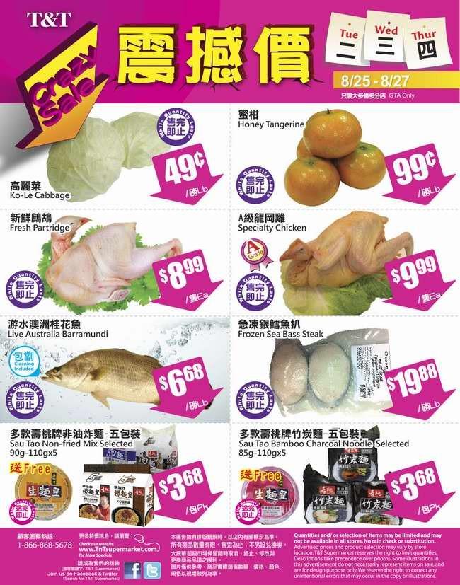 大统华超市本周特卖震撼价(8.25-8.27 安省、渥太华、卑诗省)