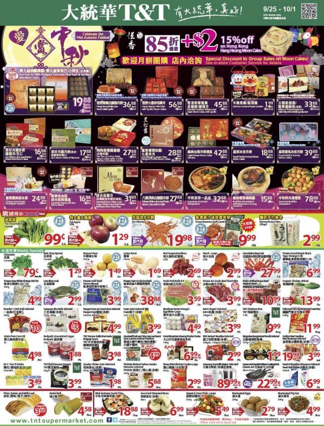 大统华超市本周(2015.9.25-2015.10.1)各省打折海报汇总