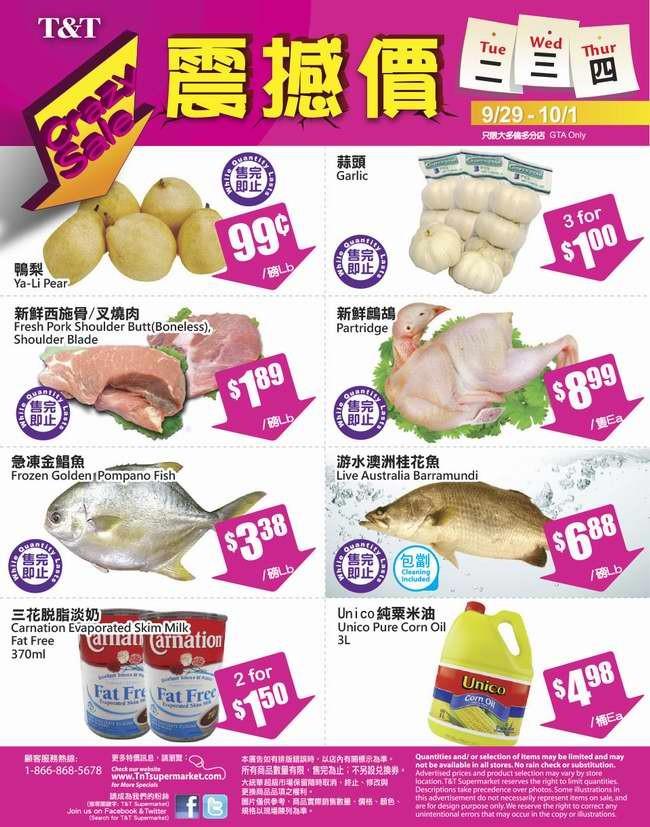 大统华超市本周特卖震撼价(9.29-10.1 安省、渥太华、卑诗省)