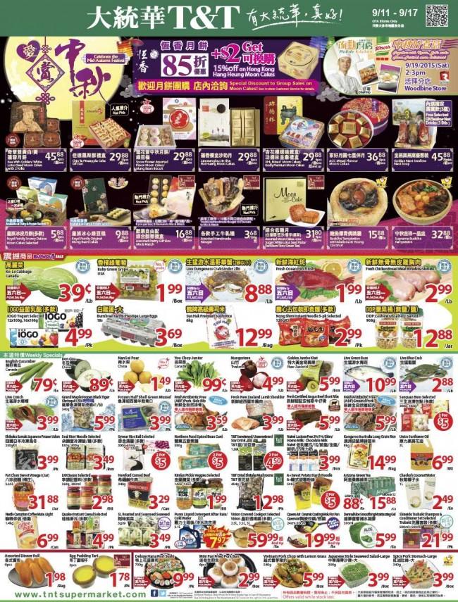 大统华超市本周(2015.9.11-2015.9.17)各省打折海报汇总