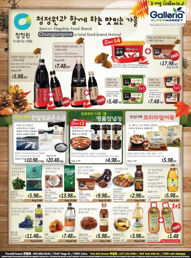 Galleria韩国超市本周(2015.10.23-2015.10.29)打折海报