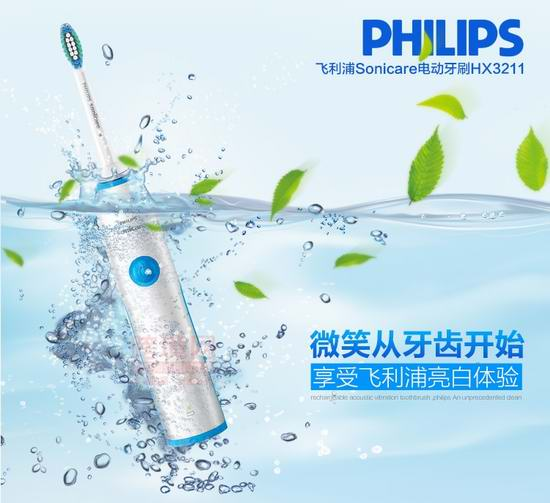 Philips 飞利浦 HX3211 Sonicare 声波震动电动牙刷 29.95加元!2色可选!