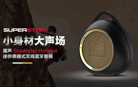网购周专享!历史新低!Monster 魔声 Hotshot 无线便携式蓝牙音箱5折 18.99加元!