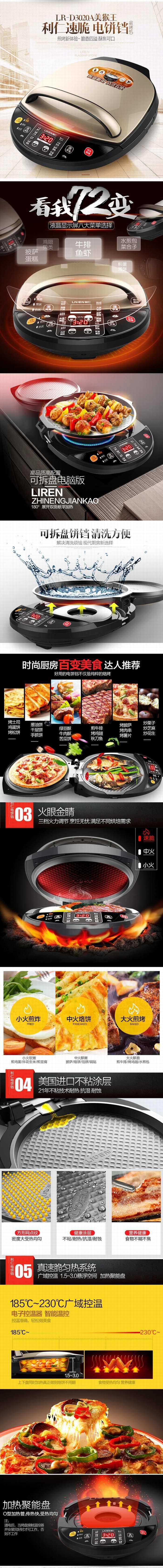补货!Liven 利仁 LR-D3020A 美猴王 速脆电饼铛/煎饼机 104.99加元包邮!