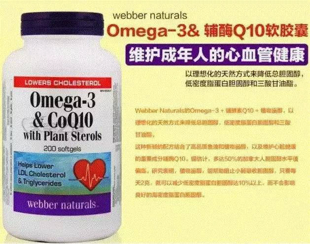 Webber Naturals 辅酶Q10 高效抗氧化软胶囊(200mg x 60粒) 19.94加元包邮!