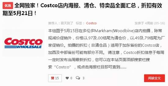 一年就这一次!Costco一年金星会员仅需60元!再送价值156.98加元大礼包!