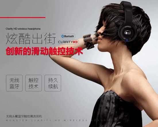 历史新低!Monster 魔声 Clarity 灵晰 头戴式无线蓝牙耳机5折 89.99加元包邮!
