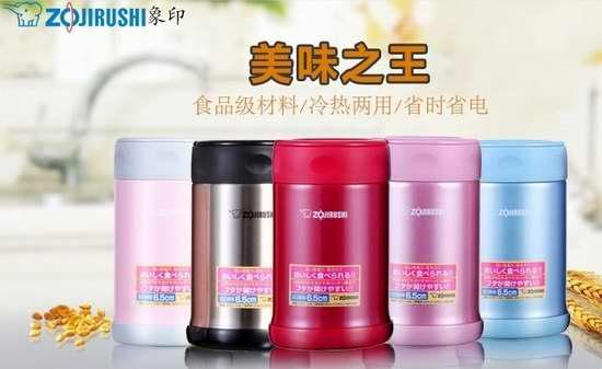 Zojirushi 象印 SW-EAE50-XA 不锈钢真空保温焖烧杯 41.97加元,原价 49.97加元,包邮