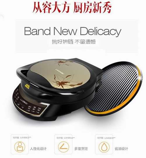 LIVEN 利仁 LRT-326A 双面烤盘加热 电饼铛/煎饼机 79.99加元包邮!
