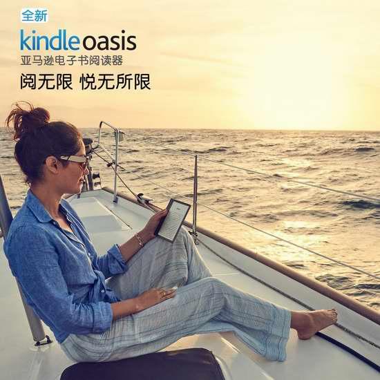 历史新低!Kindle Oasis 旗舰版 7英寸超清电子书阅读器(免费3G 32GB版) 319.99加元包邮!