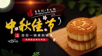 中秋佳节送月饼,最好的团圆就在重庆刘一手火锅!