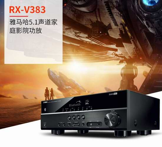 销量冠军!Yamaha 雅马哈 RXV383 B 家庭影院 5.1声道环绕AV功放 298加元包邮!